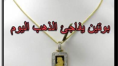 Photo of لقاح روسي يسقط الذهب اسفل الفين دولار