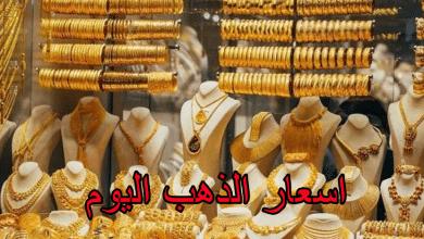 صورة اسعار الذهب اليوم الاربعاء 16/9/2020