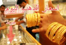 صورة اسعار الذهب اليوم الخميس 25/2/2021