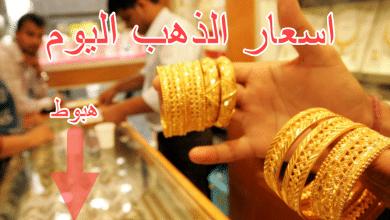 صورة نشرة اسعار الذهب اليوم الجمعة 23/10/2020