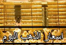 صورة اسعار الذهب اليوم الاثنين 25/01/2021