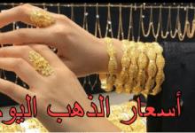 صورة سعر الذهب اليوم الاحد 27/9/2020