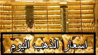 صورة اسعار الذهب اليوم الثلاثاء 20/10/2020