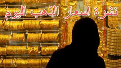 صورة نشرة اسعار الذهب اليوم الاحد 25/10/2020