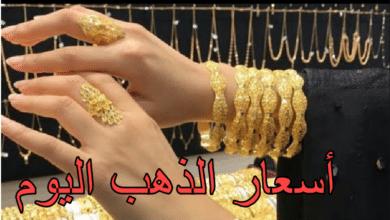 صورة اسعار الذهب اليوم الجمعة 18/9/2020