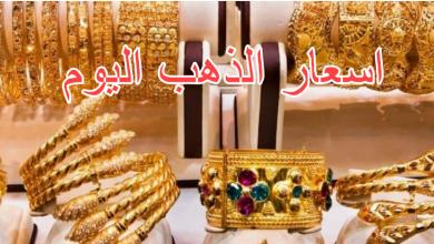 صورة اسعار الذهب اليوم الاحد 15/11/2020