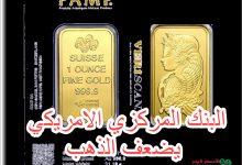 صورة البنك المركزي الامريكي يحفز الذهب للهبوط
