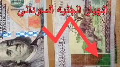 صورة اسعار العملات في السودان اليوم 18/1/2021