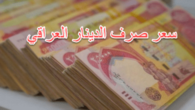 صورة اسعار الدولار في العراق اليوم 08/01/2021