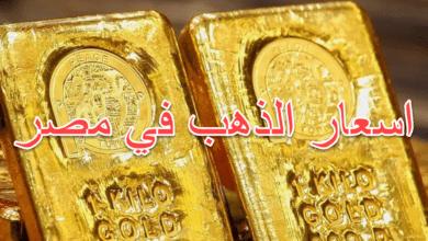 صورة سعر الذهب في مصر السبت بالمصنعية والدمغة 3/10/2020