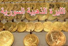 صورة سعر الليرة الذهبية السورية اليوم 26/9/2020