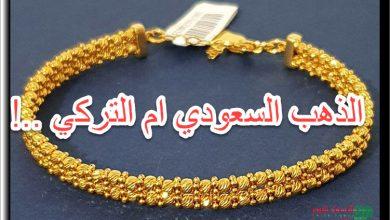 صورة ايهما أفضل الذهب التركي ام السعودي