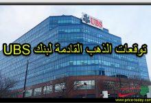 صورة بنك UBS يضع توقعات جديدة لذهب