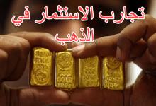 صورة تجربتي في استثمار الذهب