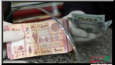 صورة سعر الدولار مقابل الليرة اللبنانية 27/9/2020