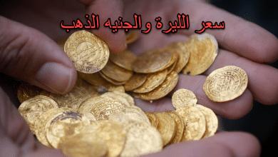 صورة اسعار الليرة والجنيه الذهب اليوم 25/10/2020