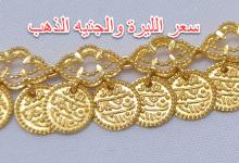 صورة اسعار الليرة والجنيه الذهب اليوم 27/9/2020