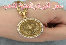 صورة اسعار الليرة والجنيه الذهب اليوم 22/11/2020