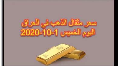 صورة سعر مثقال الذهب في العراق اليوم الخميس 1/10/2020