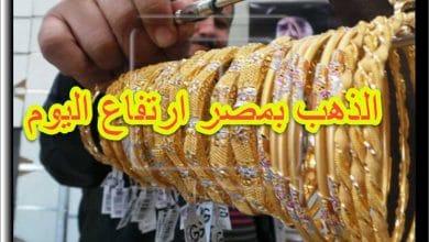 صورة صعود أسعار الذهب في مصر اليوم الأثنين 2/11/2020