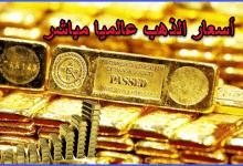 صورة أسعار الذهب عالميا مباشر