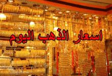 صورة اسعار الذهب اليوم الاحد 28/2/2021