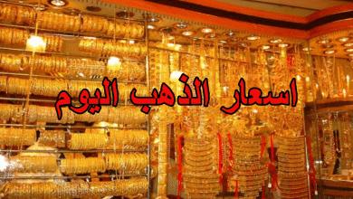 صورة اسعار الذهب اليوم السبت 09/01/2021