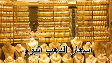 صورة اسعار الذهب اليوم الجمعة 30/10/2020