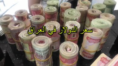 صورة اسعار الدولار في العراق اليوم 27/1/2021