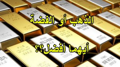 صورة الذهب والفضة أيهما أفضل للاستثمار