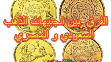 صورة الفرق بين الجنيه الذهب المصرى والسعودي