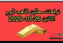 صورة توقعات محللين الذهب اليوم الاثنين 26/10/2020