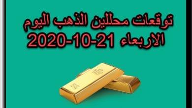 صورة توقعات محللين الذهب اليوم الاربعاء 21/10/2020