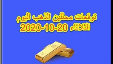 صورة توقعات محللين الذهب اليوم الثلاثاء 20/10/2020