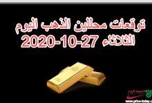 صورة توقعات محللين الذهب اليوم الثلاثاء 27/10/2020