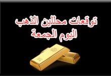 صورة توقعات محللين الذهب اليوم الجمعة 22/1/2021
