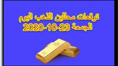 صورة توقعات محللين الذهب اليوم الجمعة 23/10/2020
