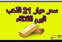 صورة سعر عيار 21 الذهب اليوم الثلاثاء 27/10/2020