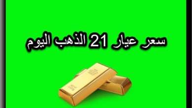 صورة سعر عيار 21 الذهب اليوم الخميس 29/10/2020