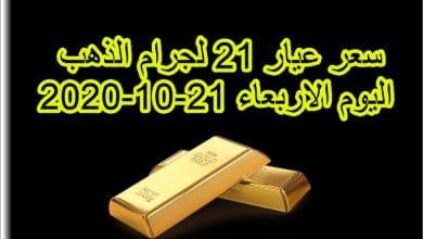 صورة سعر عيار 21 الذهب 21/10/2020