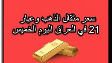 صورة سعر مثقال الذهب وعيار 21 في العراق 29/10/2020