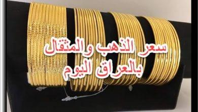 صورة سعر مثقال الذهب وعيار 21 في العراق 25/11/2020