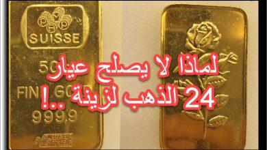صورة لماذا لا يصلح الذهب عيار 24 لزينة