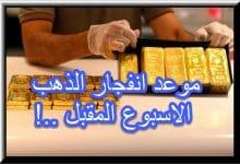 صورة موعد سقوط او ارتفاع الذهب الاسبوع المقبل