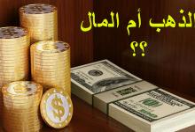 صورة أيهما أفضل ادخار المال أم الذهب