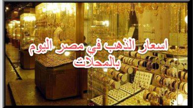 صورة جرام الذهب يخسر 40 جنيه في مصر اليوم