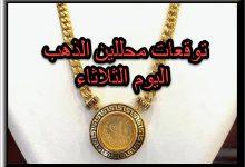 صورة توقعات محللين الذهب اليوم الثلاثاء 26/1/2021