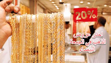 صورة تحذير: خصومات على الذهب في الجمعة البيضاء