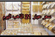 صورة سعر الذهب عيار 21 اليوم الخميس 25/2/2021