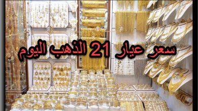 صورة سعر الذهب عيار 21 اليوم الثلاثاء 26/1/2021
